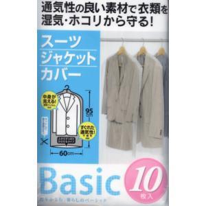 Basic スーツカバー 10枚入×1袋  スーツ ジャケット、カバー  10枚入り 東和産業|f-fieldstore