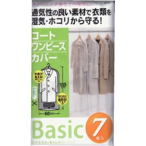 Basic コートカバー 7枚入×1袋  スーツ ワンピース.コート用  東和産業|f-fieldstore