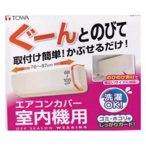 TOWA 東和産業  OSW エアコン 室内機カバー  ぐーんとのびて取付け簡単 リモコン収納用ポケット付 f-fieldstore