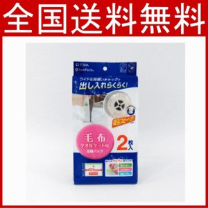 東和産業 MVG 毛布タオルパケット用   圧縮パック 2枚入り f-fieldstore