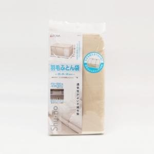 送料無料 メール便  羽毛ふとん袋 65×45×30(高さ)cm 東和産業 f-fieldstore