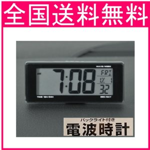 セイワW690  LEDバックライト付き  ライト電波クロック デカ文字 電波時計|f-fieldstore