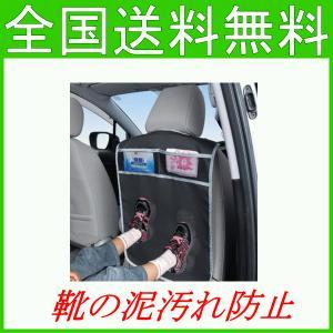 キックガード3  W875  セイワ SEIWA 車用 靴泥汚れ防止|f-fieldstore