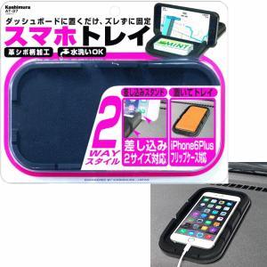カシムラ スマホトレイ ダッシュボードに置くだけAT37 スマホトレイ|f-fieldstore
