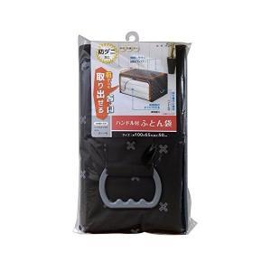 送料無料 定形外郵便/メール便  (株) ワイズ  ブラン  ハンドル付布団を収納袋 約100×65×50cm SC-112 f-fieldstore