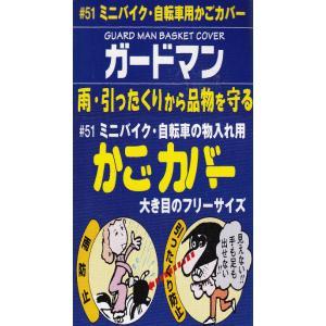 大阪繊維 ガードマン 前かごカバー 外箱をを外しての発送 ミニバイク 自転車の物入用 かごカバー 大き目フリーサイズ f-fieldstore