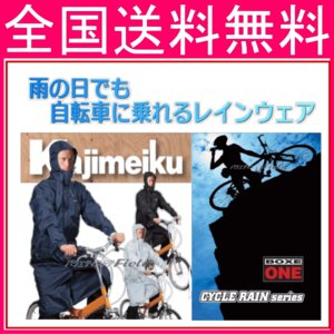 サイクリング レディース メンズ 男女兼用 高校生 中学生 通勤 通学  自転車 サイクルレインコー...