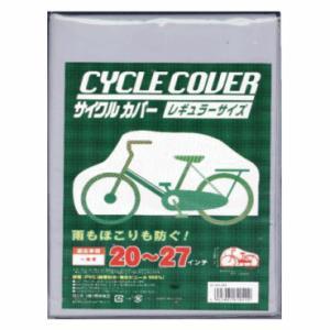 自転車 サイクルカバー  20型〜27型 一般車 26.27インチは入らない場合があります f-fieldstore