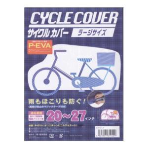 自転車 サイクルカバー ラージサイズ ネイビー 20型〜27型 後カゴ装着車 電動アシスト車 f-fieldstore