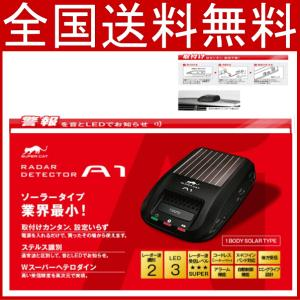 ユピテル Super Cat レーダー探知機 スーパーキャッ...