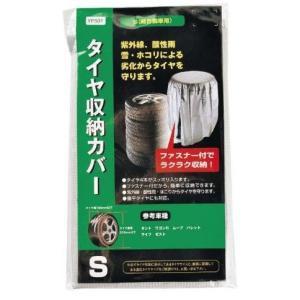 タイヤカバー軽自動車用 Sサイズ YP501-A ジョイフル|f-fieldstore