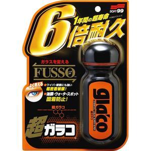ソフト99 超ガラコ 70ml 撥水剤 ガラスコート