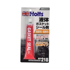 ホルツ   MH218 液体 ガスケット シール剤 汎用タイプ 粘着性 長持ち 整備 組立ての必需品|f-fieldstore