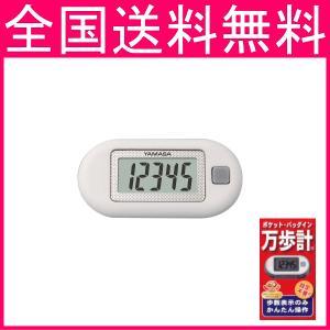 YAMASA  ポケット万歩  EX-150  歩数計  ウォーキング  ジョギング  健康  ダイエット  マラソン|f-fieldstore
