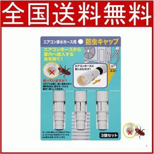 伊勢藤 防虫キャップ  エアコンホースから室内へ侵入する虫を防ぐ エアコン排水ホース 3個セットx2個セット  f-fieldstore