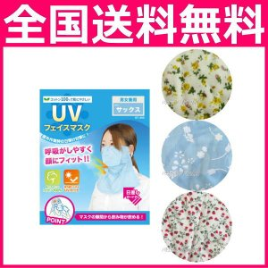 UVフェイスマスク BT-300 UVカット コットン100% 顔にフィット 日焼け対策 送料無料 メール便|f-fieldstore
