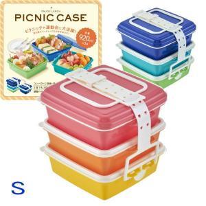 送料無料 スタック式ピクニックケース グラデーションカラー 角型 小 ピンク ブルー 3段 2段 お弁当 ランチボックス 離島不可|f-fieldstore
