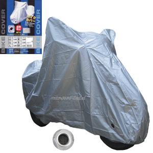 大阪繊維 タフタバイクカバー 鍵穴付の商品画像