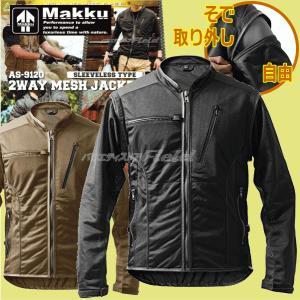 AS-9120 マック 2WAY メッシュジャケット スリープレスタイプ Makku シーンに合わせて袖の取り外しが自由|f-fieldstore