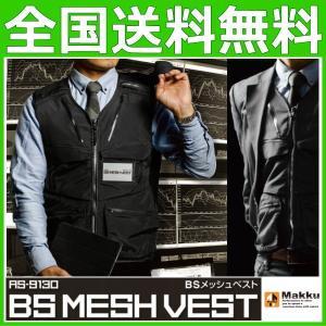 Makku AS-9130 BS MESH VEST マック BSメッシュベスト ブラック ジオグレー マルチポケット オフィス アウトドア オールシーズン|f-fieldstore
