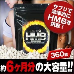 【送料無料!】即納 在庫あり healthylife HMB 360粒 メール便発送なのでポスト投函になります!!