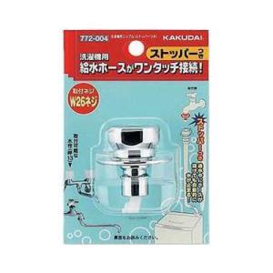 カクダイ・洗濯機用ニップルストッパー付・772...の関連商品9