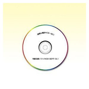 オムロン携帯心電図計 判読支援ソフト <HCG-SOFT-CL1>