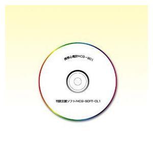 オムロン携帯心電図計 判読支援ソフト HCG-SOFT-CL1