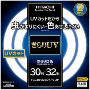 【即納】日立(HITACHI) きらりUVプラス 環形蛍光ランプ(昼光色) 【2本入】<30形+32形・FCL30・32EDKFV 2P>|f-folio