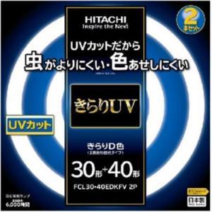 【即納】日立(HITACHI) きらりUVプラス 環形蛍光ランプ(昼光色) 【2本入】<30形+40形・FCL30・40EDKFV 2P>|f-folio