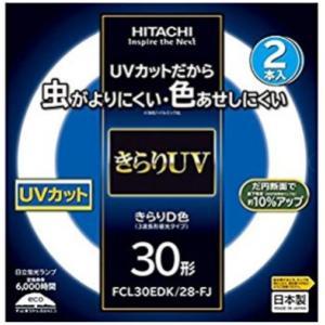【即納】日立(HITACHI) きらりUVプラス 環形蛍光ランプ(昼光色) 【2本入】<30形・CL30EDKFJ 2P>|f-folio
