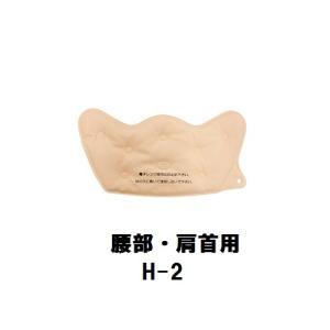ホットパック-mie【H-2】 腰部・肩首用430×225mm f-folio