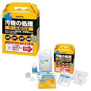 汚物の処理ツールBOX【65131】 |f-folio