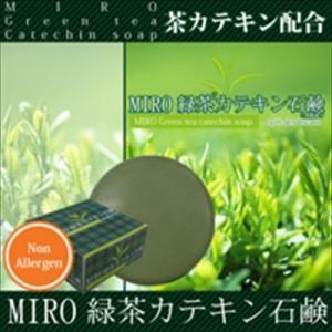 \送料無料/即納!!!!!!MIRO 緑茶カテキン石鹸 エピ...