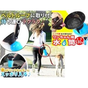 ワンちゃんのお散歩水筒 K12301|f-folio