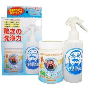 SUPER洗剤革命300gセット(JANリニューアル)