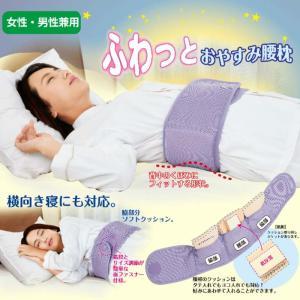 Dフ0002 フわっとおやすみ腰枕 パープル|f-folio