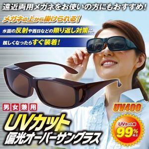 UVカット偏光オーバーサングラス 黒/茶|f-folio
