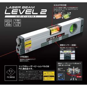 シンワ測定 レーザービームレベル 2 300mm 76164