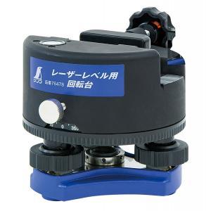 シンワ測定 レーザービームレベル用回転台 76478|f-folio