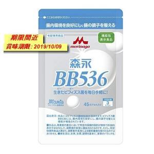 森永ビヒダス BB536 <45カプセル入り>
