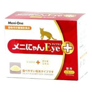 メニにゃん Eye + 粉末タイプ 60包入り|f-folio