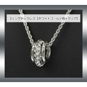 3リングネックレス[ホワイトゴールド色×クリア][ホワイトゴールド色×ピンク][ホワイトゴールド色×ブルー]  クロネコDM便 メール便送料無料 f-fuji