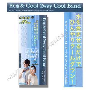 ひんやりクールバンド「冷んやりバンド」(冷却バンド)水を含ませるだけ|f-fuji