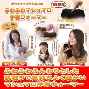 ふわふわマシュマロ手首ウォーマー 2枚1組 手首あったか 男女兼用 防寒 クロネコDM便で送料無料|f-fuji