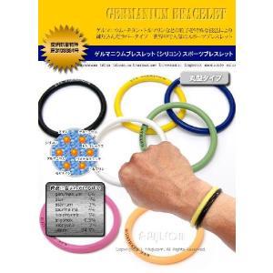 ゲルマニウムブレスレット 丸タイプ   シリコン・スポーツブレスレット・チタン・トルマリン 2点以上でメール便は送料無料|f-fuji