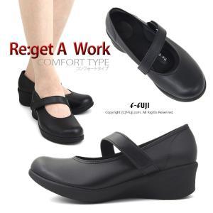 リゲッタ ワーク 380011 コンフォートパンプス テレビで話題 Re,GetA work ゆったりめ はきやすい 歩きやすい 靴 正規商品 日本製 送料無料 限定クーポン有|f-fuji