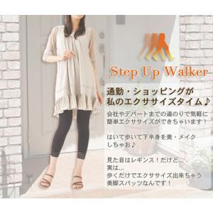 歩くだけでエクササイズ「ステップアップウォーカー」 レギンスとして(2点以上購入で宅配送料無料)|f-fuji