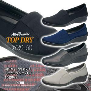 TDY39-60 TOPDRY 防水 蒸れない 滑らない カップインソール トップドライ レディースシューズ アサヒシューズ ゴアテックス 靴 送料無料|f-fuji