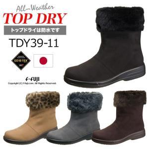 TOPDRY TDY39-11 トップドライ ブーツ 全天候快適 防水 レディースシューズ アサヒシューズ 雨や雪の日の強い味方 ゴアテックスファブリックス 送料無料|f-fuji